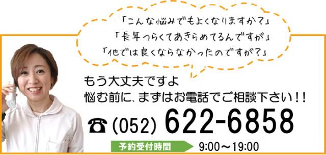 電話番号:052-662-6858